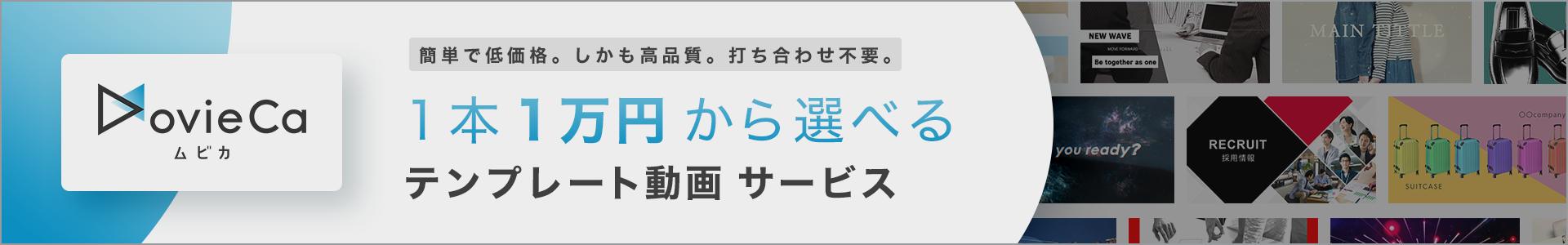 簡単で低価格。しかも高品質。打ち合わせ不要。1本1万円から選べるテンプレート動画サービス「Movica(ムビカ)」